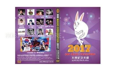 [808 MAGIC]魔術道具  2017年808 Convention DVD 大會紀念光碟