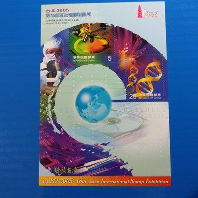 【大三元】臺灣郵票-特467台北2005第18屆亞洲國際郵展郵票小全張第4號-1張1標--原膠上品