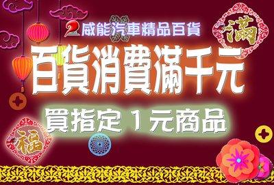 【威能汽車】農曆過年店頭活動優惠