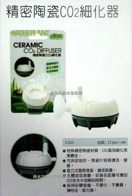 魚水之歡水族批發 ISTA 伊士達 精密陶瓷CO2細化器M型(另有其他商品型號)~~新產品大俗賣~~!!!