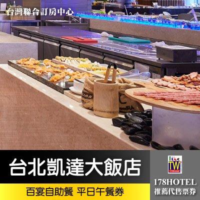 【台灣聯合訂房中心】台北凱達大飯店百宴自助餐午晚餐券 650板橋可面交