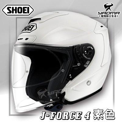 SHOEI安全帽 J-FORCE IV 白色 素色 玻璃纖維 J FORCE4 3/4罩 進口帽 耀瑪騎士機車部品
