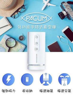 PACUM手持電動真空充/抽機衣服棉被旅行收納通用網紅款