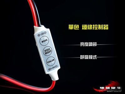 ≡MACHINE BULL≡ 12V 單色燈條控制器 呼吸模式 亮度調節 5050 3528 335 5630 線控