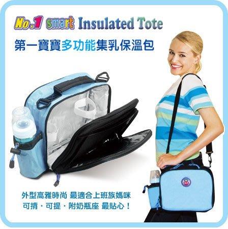 媽咪樂園【第一寶寶多功能集乳保溫包】 可揹可提母乳袋保冷運送包 藍色外出上班集乳包
