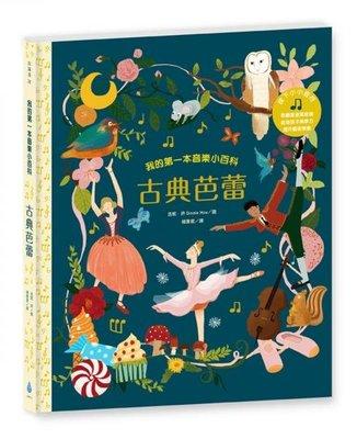 我的第一本音樂小百科:古典芭蕾