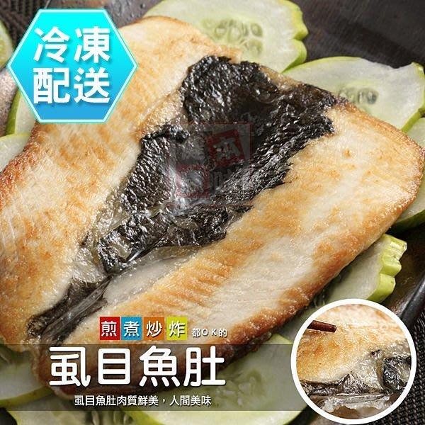 頂鮮無刺虱目魚肚  海鮮烤肉 冷凍配送  [CO00362] 健康本味