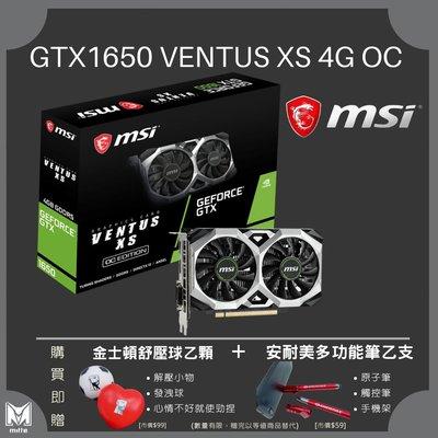 *送紓壓球+多功能筆* [米特3C數位] 微星 GTX1650 VENTUS XS 4G OC 顯示卡