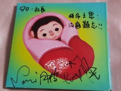 蘇打綠盧廣仲文青系旺福~旺得福輕快樂風專輯簽名版旺福誌專輯簽名版890$ 分售頗新