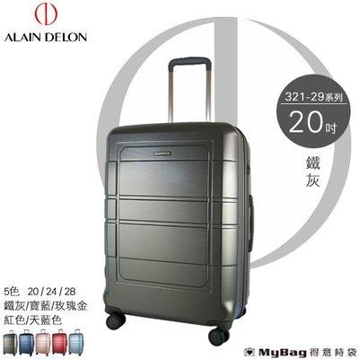 ALAIN DELON 亞蘭德倫 行李箱 20吋 鐵灰 奢華金屬流線系列 321-2920-11 得意時袋