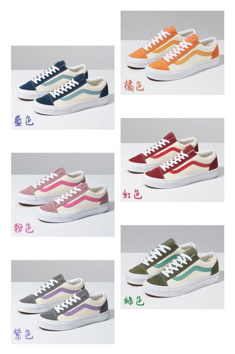 【Luxury】Vans style 36 復古帆布鞋 麂皮 藍綠紅粉橘紫 繽紛色調 男女鞋 情侶鞋 韓國代購 正品