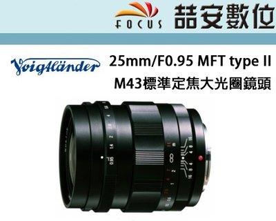 《喆安數位》福倫達 Voigtlander 25mm F0.95 II For M43接環 超大光圈標準定焦鏡 #1