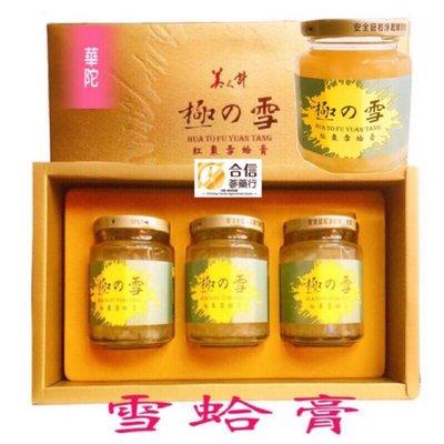 【華陀扶元堂】紅棗雪蛤膏3入盒/養顏美容 青春美麗