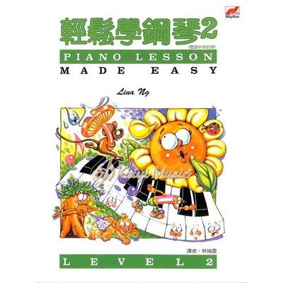 Kaiyi Music ♪KaiyiMusic♫ 輕鬆學鋼琴2 piano lesson