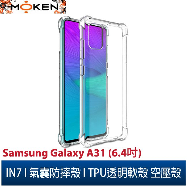 【默肯國際】IN7 Samsung Galaxy A31 (6.4吋) 氣囊防摔 透明TPU空壓殼 軟殼 手機保護殼