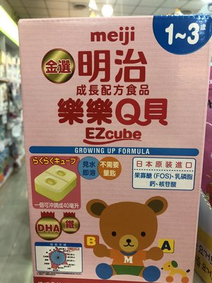 【荳荳小舖】金選明治奶粉(方塊型態)樂樂Q貝1~3歲