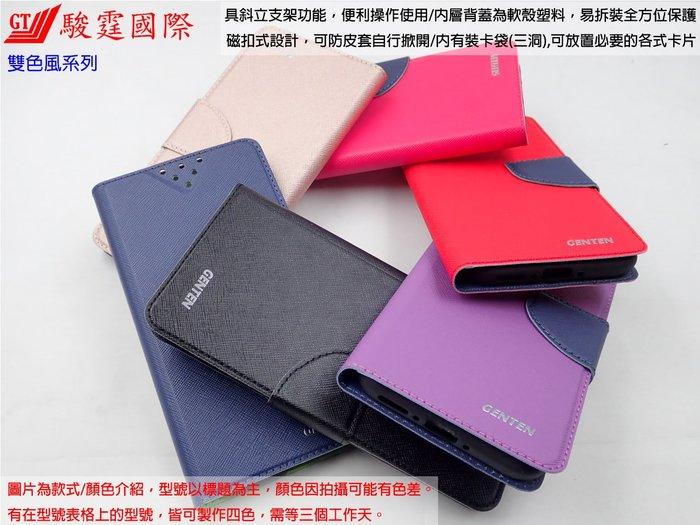捌GTNTEN HTC One M9 十字紋系站立側掀皮套 雙色風系保護套
