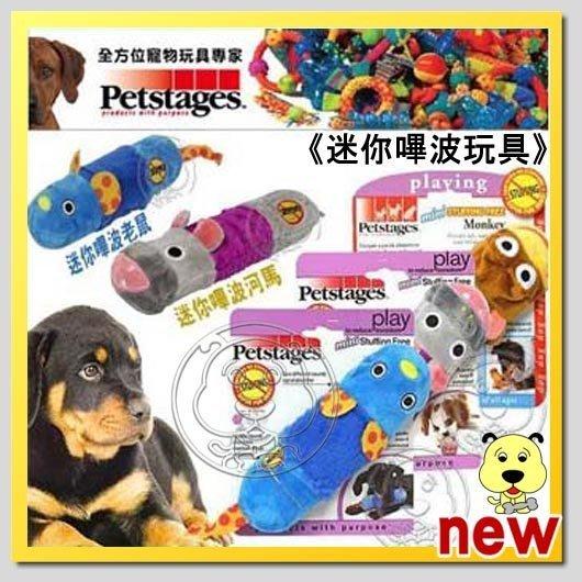 【🐱🐶培菓寵物48H出貨🐰🐹】Petstages》無填充系列迷你嗶波玩具 (陪伴寵物無聊時間) 特價188元