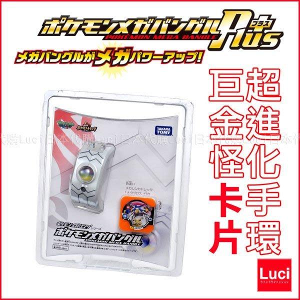 超進化手環+巨金怪卡片 神奇寶貝 日本 Takara Tomy 寶可夢 XY 立體 MEGA進化 LUC代購