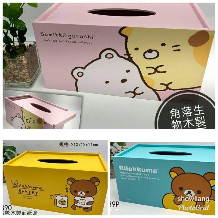 ///可愛娃娃///~正版授權拉拉熊/角落生物木製面紙盒~也可當化妝品收納盒~台灣製---約21.5公分