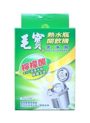 【B2百貨】 毛寶熱水瓶開飲機洗淨劑25g(3包) 4710038850466 【藍鳥百貨有限公司】