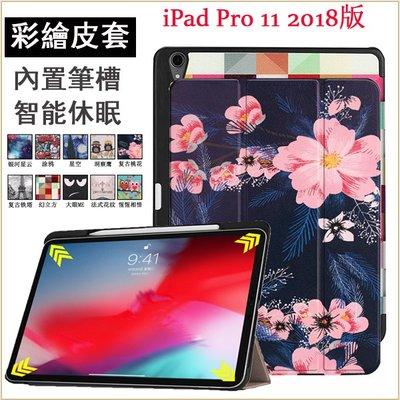 彩繪皮套 蘋果 iPad Pro 11 2018 平板保護套 Pro 11吋 A1980 智能休眠 內置筆槽 自動吸附 三折支架 全包 矽膠軟殼 防摔 保護套