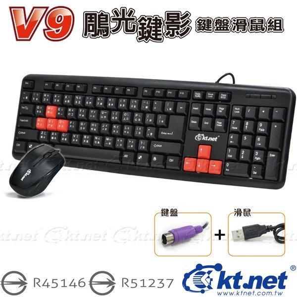 ~協明~ KTNET V9 鵰光鍵影鍵鼠組 USB+PS2 - 鍵盤/滑鼠採用高速光學精片,穩定、精確