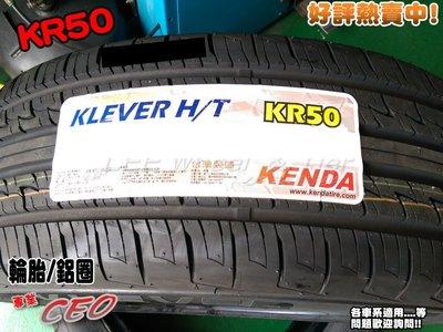 桃園 小李輪胎 建大 Kenda KR50 235-60-18 高品質 休旅車 SUV 輪胎 全規格大特價各尺寸歡迎詢價