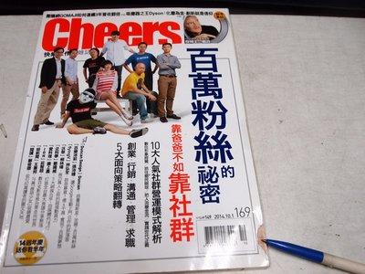 【懶得出門二手書】《Cheers 快樂工作人雜誌169》百萬粉絲的秘密 靠爸爸不如靠社群│7成新(B26D15)