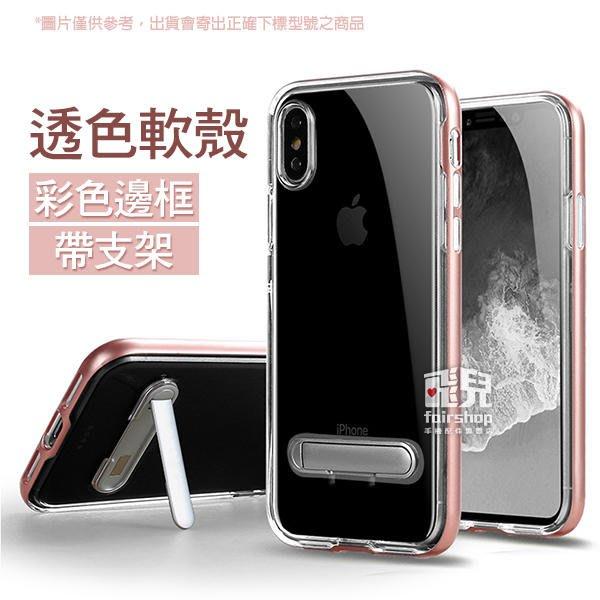 【飛兒】我帶支架!彩色邊框 帶支架 透色 軟殼 iPhone XR/XS MAX 手機殼 保護殼 保護套 保護殼 05