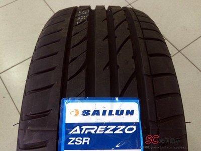 【超前輪業】賽輪 SAILUN ZSR 245/ 40-18 來電詢問價格 SF5000 N8000 PS3 PS4 新北市
