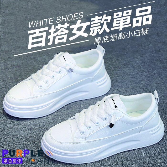 【紫色星球】雜誌激推 必備百搭 厚底增高【PD08】小白鞋 運動鞋 休閒鞋 女鞋 增高鞋 3色
