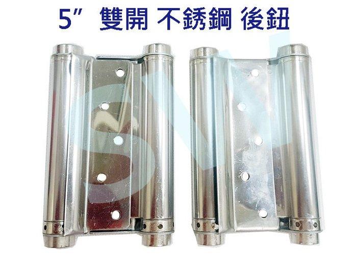 HI043 鋁門用後鈕 5英吋雙開 大理想金 5〞白鐵自由鉸鍊(一組兩片)自動後鈕 不鏽鋼 自動丁雙 紗門鉸鍊活頁