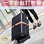【小亮點】一字彩虹打包帶 行李箱打包帶 一...