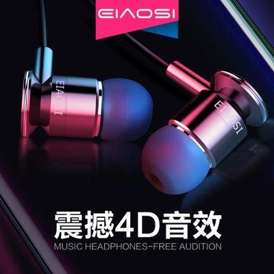 耳機 入耳式耳機K歌手機電腦重低音炮有線控帶麥金屬魔音vivo華為oppo蘋果安卓6s男女生通用x20r9