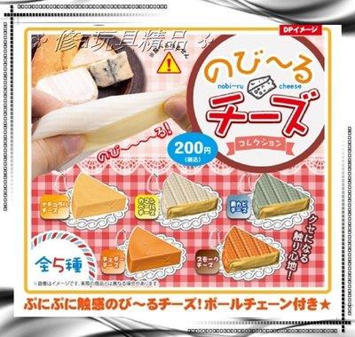 ✤ 修a玩具精品 ✤ ☾日本扭蛋☽ 日本正版 捏捏起士蛋糕吊飾 全5款 優惠特價中