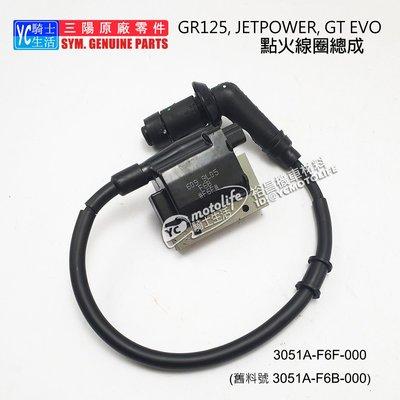YC騎士生活_SYM三陽原廠 F6F 點火線圈 GR125、捷豹、GT EVO 含火星塞蓋 高壓線圈 發電線圈 F6B