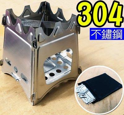 304不鏽鋼柴火爐(可折疊收納) 贈收納袋