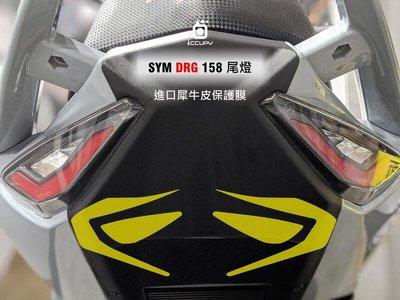 SYM DRG 158 犀牛皮保護貼系列 - 尾燈2入