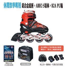 【康庭文具】 SUCCESS 成功 S0420 鋁合金伸縮溜冰鞋組 (含頭盔、護具、背袋)