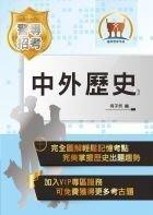 【鼎文公職國考購書館㊣】107年【最新版本】警專考試【警專中外歷史】-5J04