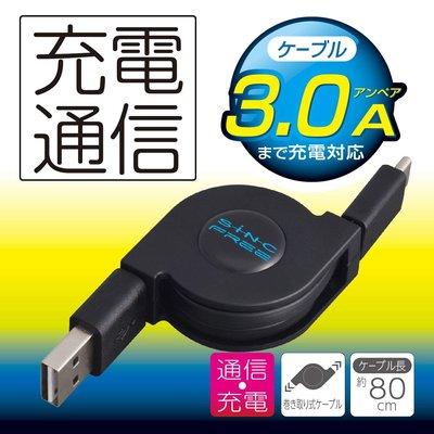 SEIWA TYPE-C 捲線式充電傳輸線 線長80公分 D532