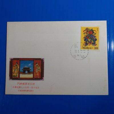 【大三元】臺灣低值封-特274專274門神郵票-加蓋發行首日戳79.1.19
