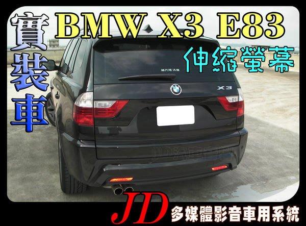 【JD 新北 桃園】BMW X3 E83 伸縮螢幕 PAPAGO 導航王 HD數位電視 360度環景系統 BSM盲區偵測 倒車顯影 手機鏡像。實車安裝 實裝車