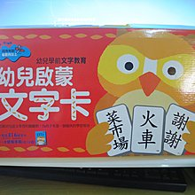 【Michelle小舖】☆ 幼兒啟蒙文字卡