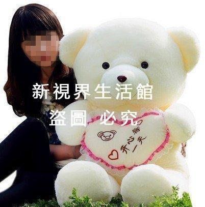 【新視界生活館】大號可愛毛絨玩具抱抱熊泰迪熊布娃娃公仔巨大號玩偶創意生日禮物1米1.2米1.4米3591{XSJ318621486}