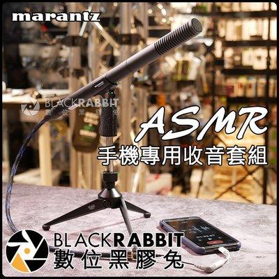 數位黑膠兔【 MARANTZ ASMR 手機 專用 收音 套組 】 錄音 錄影 效果音 配音 SG-5B 槍型 麥克風