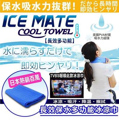 美國PVA 急速冰涼巾 超強吸水 長效多功能 運動冰毛巾 【售價已含稅並開發票】