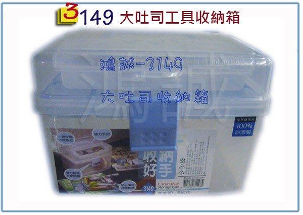 『 峻 呈 』(全台滿千免運 不含偏遠 可議價) 佳斯捷 3149 大吐司收納箱 整理盒 置物盒 塑膠盒 台灣製