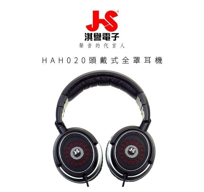 JS 淇譽電子 HAH020 頭戴式全罩耳機 防震 高級記憶海綿墊 減壓舒適 全罩式 耳機